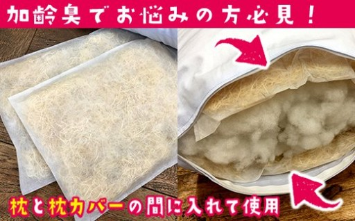 【青森ヒバ】枕のインナー糸ヒバシート受付開始!
