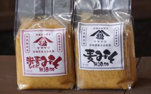 宮崎県産の大豆使用!【ヤママツ味噌セット】