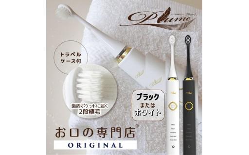 電動歯ブラシの上をいく!リニア音波歯ブラシ