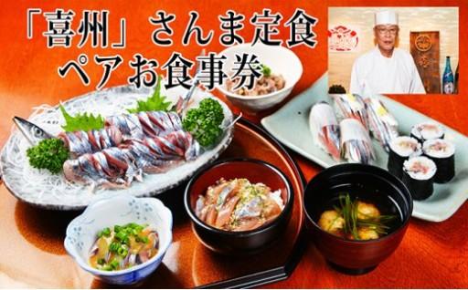 北海道厚岸町「喜州」さんま定食ペアお食事券