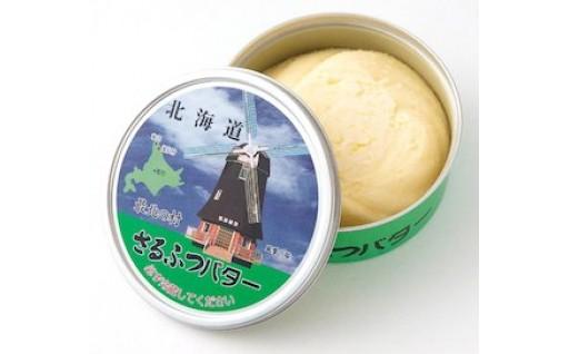 まろやかで濃厚な「さるふつバター」をご紹介!!