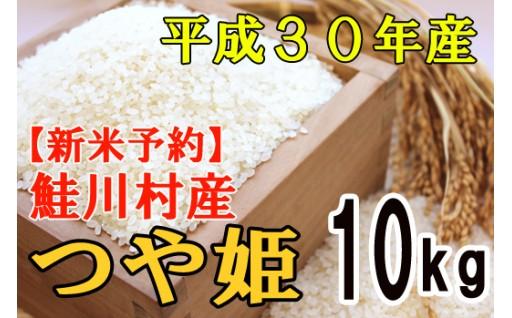 【新米予約】平成30年産山形県産米、予約受付中!