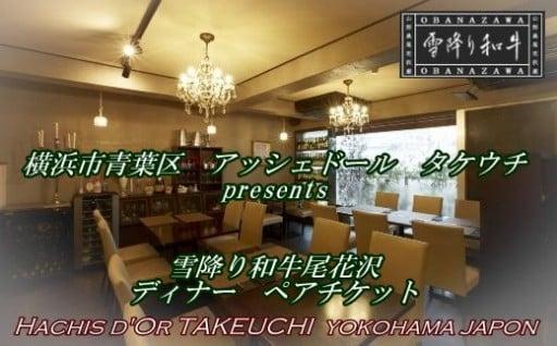 横浜市青葉区 アッシェドールタケウチでお食事♪