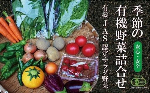 【有機JAS認定】西田農園 季節の詰合せ