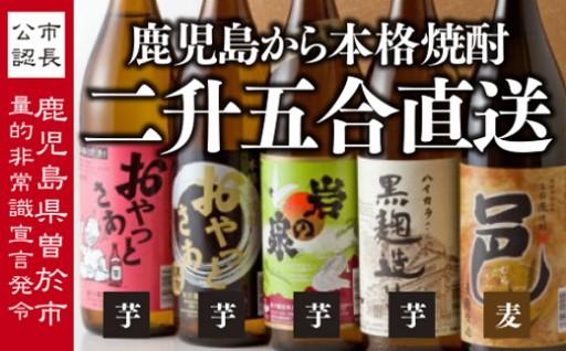 岩川特選飲みくらべセット!900mlが5本!