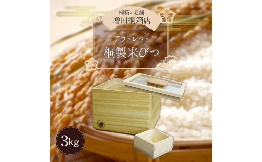 増田桐箱店の桐製 米びつ 3kg アウトレット品