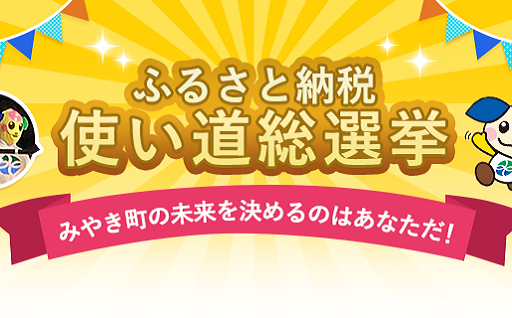 みやき町ふるさと納税使い道総選挙2018開始!