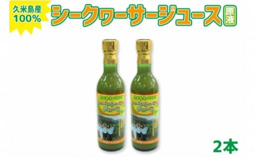 久米島産100%シークヮーサージュース(原液)