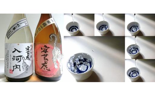【蔵元直送】安芸虎入河内・山田錦80%lセット