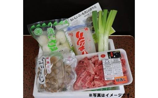 【米沢の秋の風物詩】米沢牛で贅沢に!いも煮セット