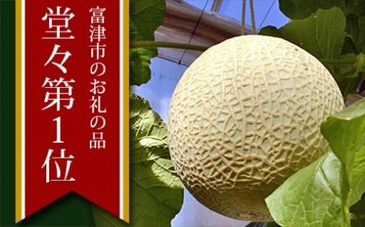 【月1回・計3回】純系マスクメロン2玉【定期便】