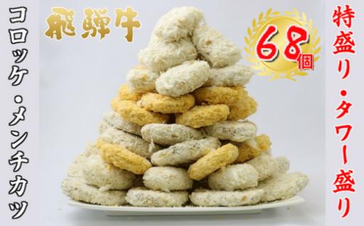 68個☆飛騨牛コロッケ・メンチカツ☆タワー盛り