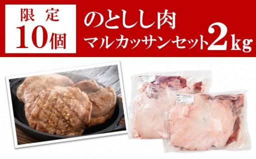 【数量限定10個】いのししマルカッサン2kg!!
