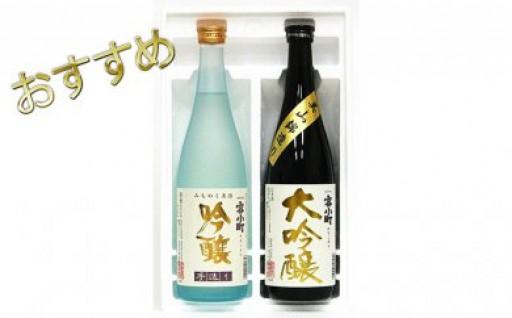 【渡辺酒造】雪小町 大吟醸・吟醸 2本セット