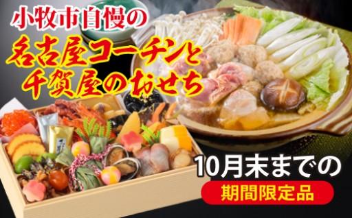 【数量限定】大好評!割烹料亭「千賀」のおせち料理