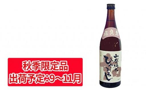 秋限定!山廃純米酒「ひやおろし」1.8L