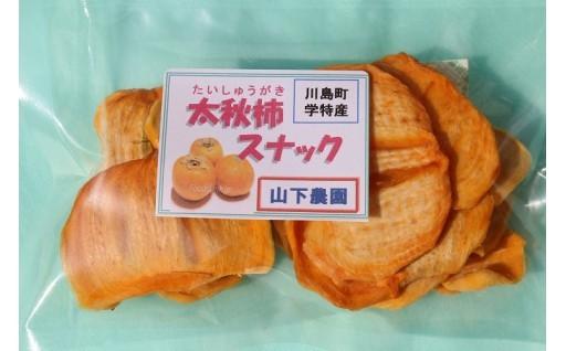 太秋柿スナック登場!