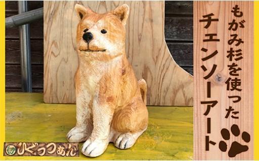 チェンソーアート作品 【秋田犬】