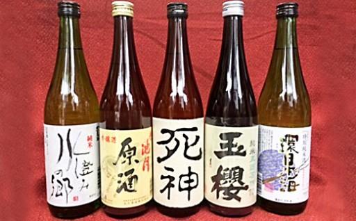 【地酒コラボ堪能セット】5品種お楽しみください☆
