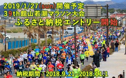 「館山若潮マラソン」ふるさと納税エントリー開始