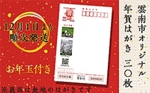 雲南市の返礼品に「オリジナル年賀はがき」が追加♪