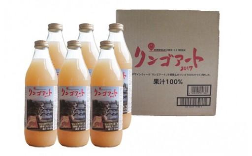 【受付期間延長】リンゴアートジュース