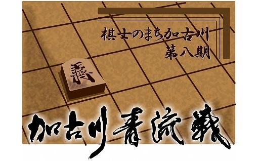 加古川青流戦記念品の受付が間もなく終了します!!