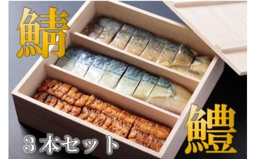 鯖・炙り鯖バッテラ・鱧の押し寿司の豪華3本セット