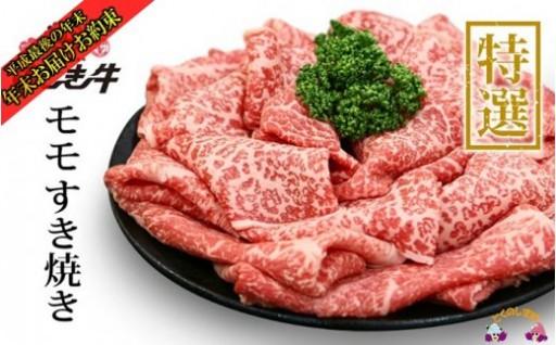 【先行予約】年末お届け!贅沢すき焼き寄附額2万円
