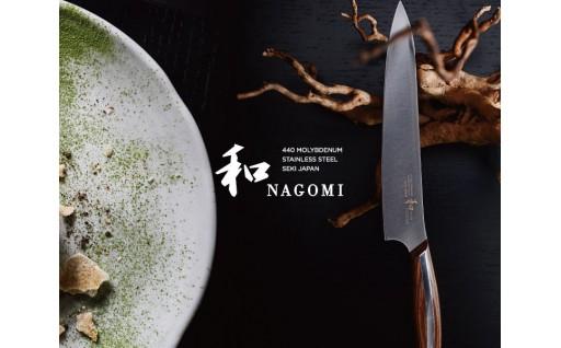 大人気の包丁!「和NAGOMI」シリーズ復活!