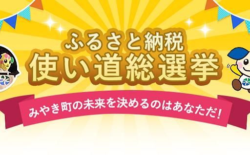 オリジナル企画!☆総選挙☆皆さん投票開始です!!