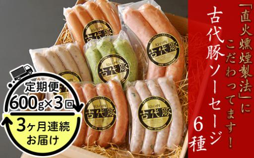 【定期便】古代豚100%!自家製ソーセージ6種