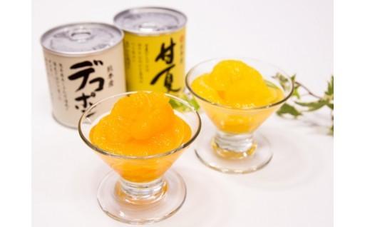 【2種類の柑橘を満喫】デコポンと甘夏の缶詰セット