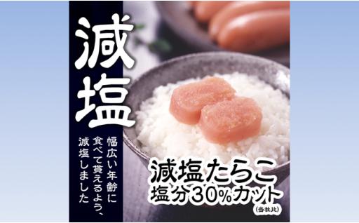 減塩たらこ【500g×2】