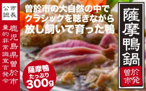 薩摩鴨鍋セット(薩摩鴨たっぷり300g)!!
