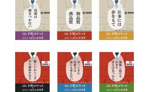 下町ロケット×新潟県燕市 コラボ商品登場!