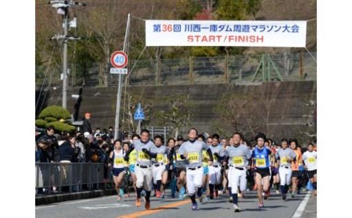 一庫ダム周遊マラソン大会エントリーが記念品に登場