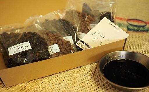 自家焙煎珈琲豆3回セット