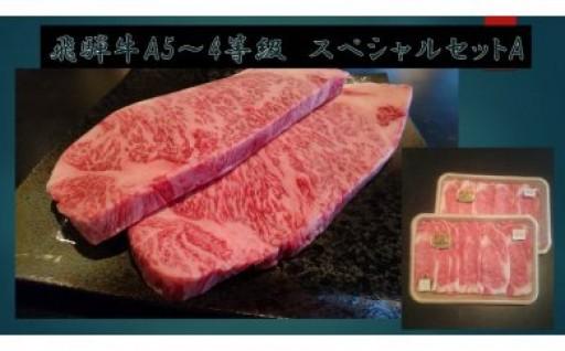 豪華!飛騨牛サーロインステーキとすき焼き肉セット