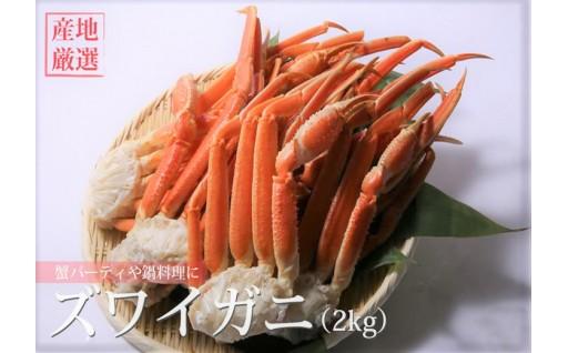 【数量限定100個】ボイルズワイ蟹肩(2kg)