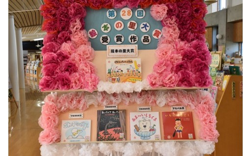 選べる2冊!第28回絵本の里大賞の5作品が決定!