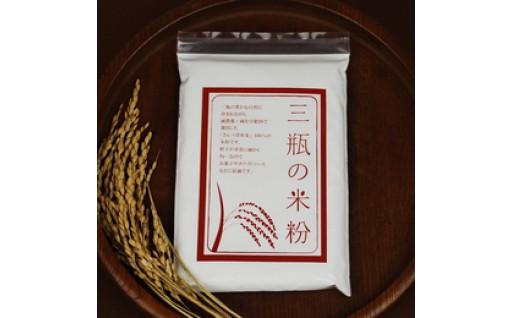 三瓶の米粉(さんべ浮布米100%)