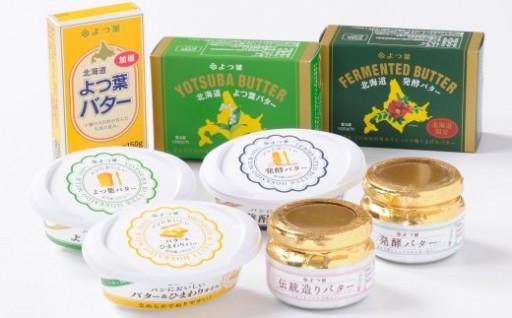 【バターといえばよつ葉!】贅沢バターの詰め合わせ