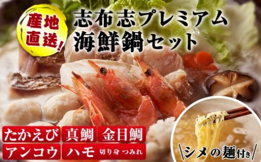 お鍋部門全国2位の海鮮鍋に専用生麺をプラス