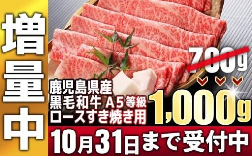 今だけ増量中!日本一の鹿児島黒毛和牛のすき焼き肉