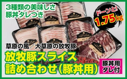 放牧豚スライス詰合せ(豚丼用)