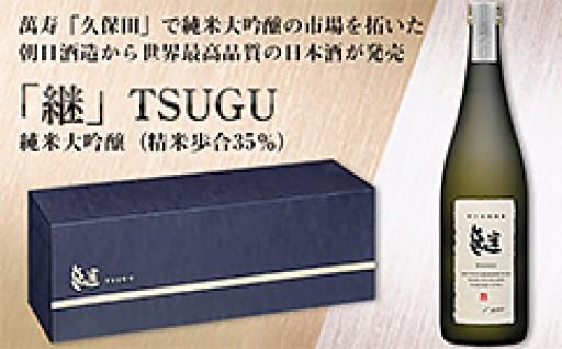 ご好評につき在庫確保!世界最高品質の日本酒♪