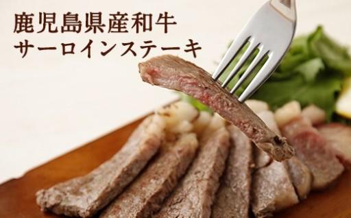 鹿児島県産和牛サーロインステーキ200g×3