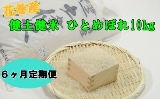岩手花巻産「健土健米」の定期便が登場!!