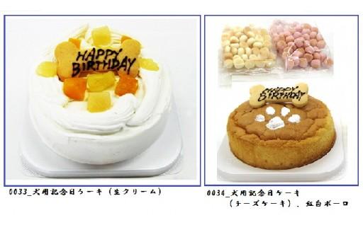 ★愛犬の記念日をケーキでお祝いしませんか★